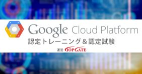 gcp-training