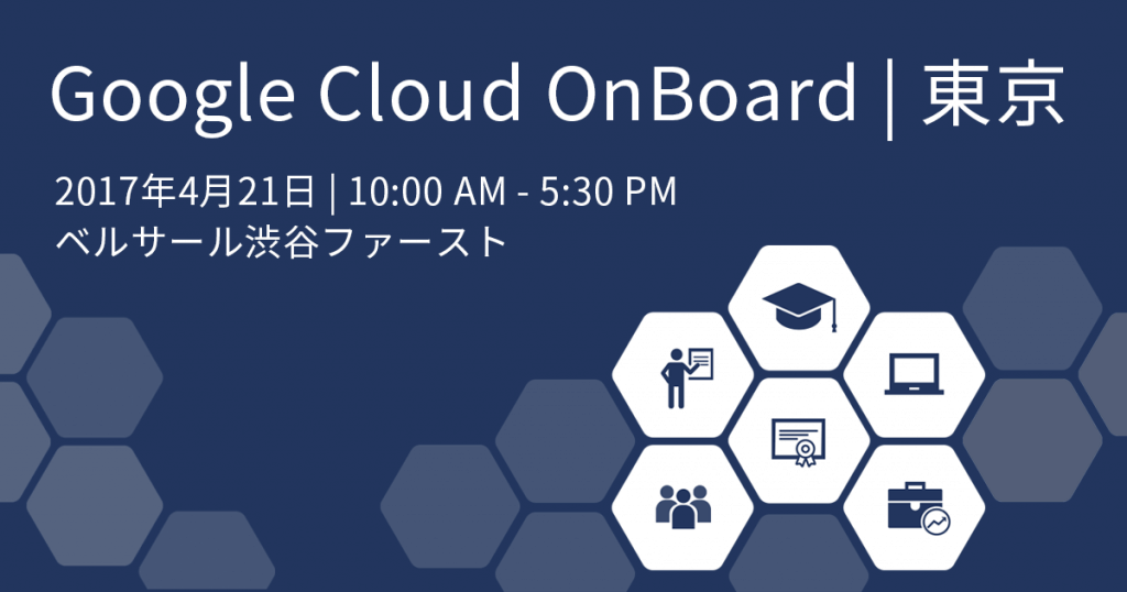 Google Cloud OnBoard | 東京