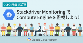【GCP入門編・第17回】 Stackdriver Monitoring で Google Compute Engine を監視しよう!
