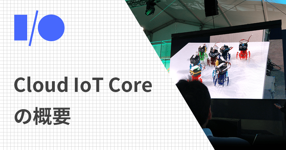 Cloud IoT Core の概要【Google I/O 2018】