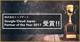 2017 Google Cloud Japan Partner of the Year 受賞