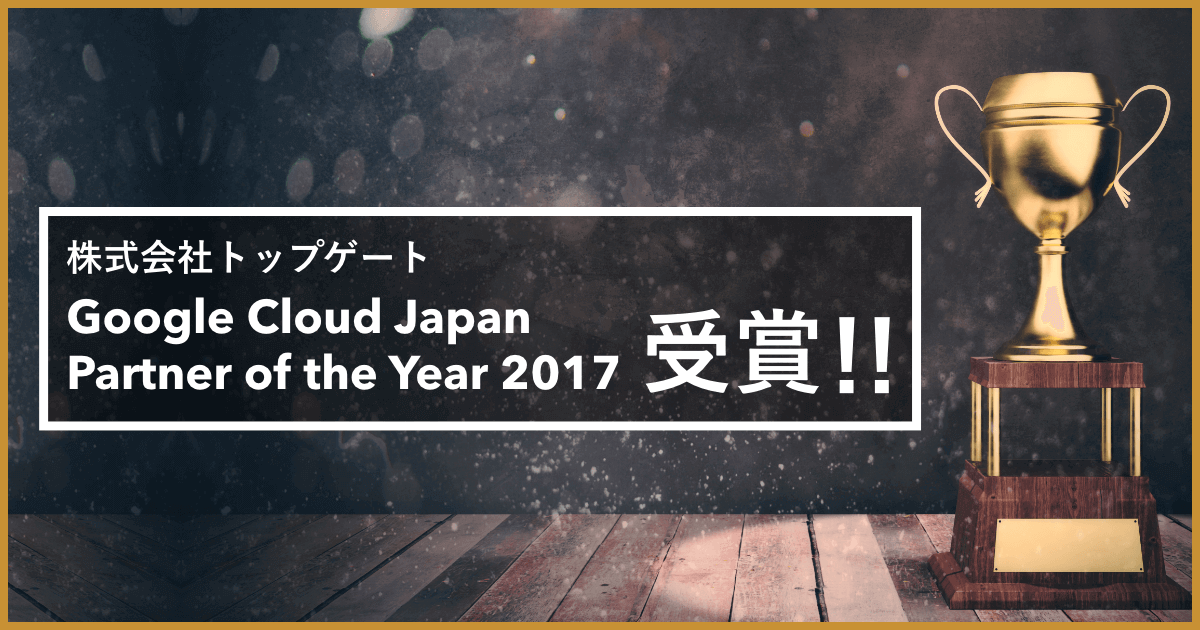Google Cloud Japan partner of the year