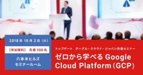 ゼロから学べるGoogle Cloud Platform(GCP)