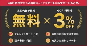 eye-catch-gcp-payment