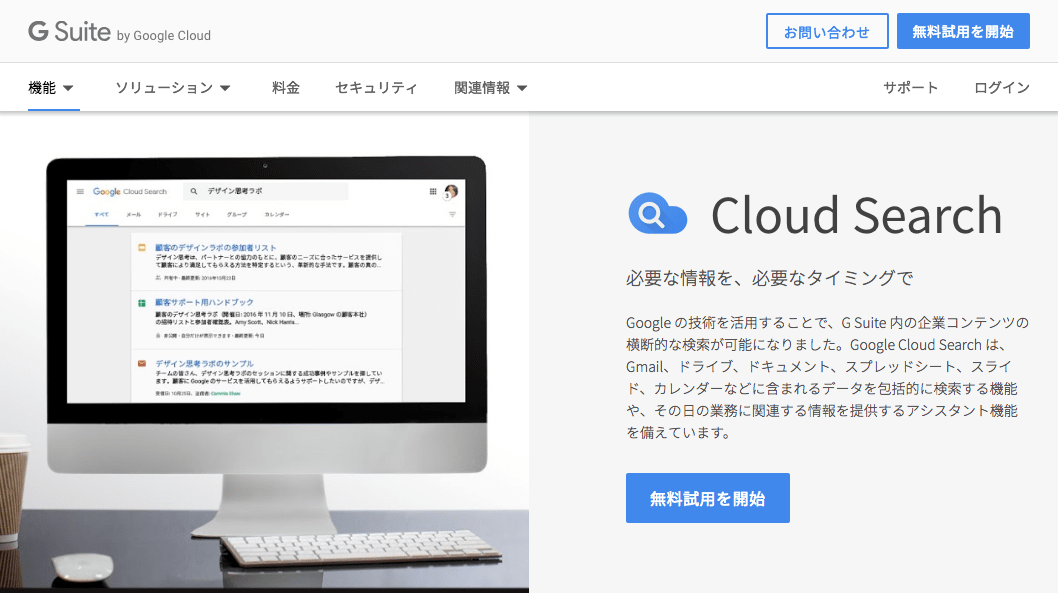 Google Cloud Search とは