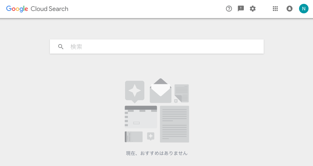 Google Cloud Search ホーム画面