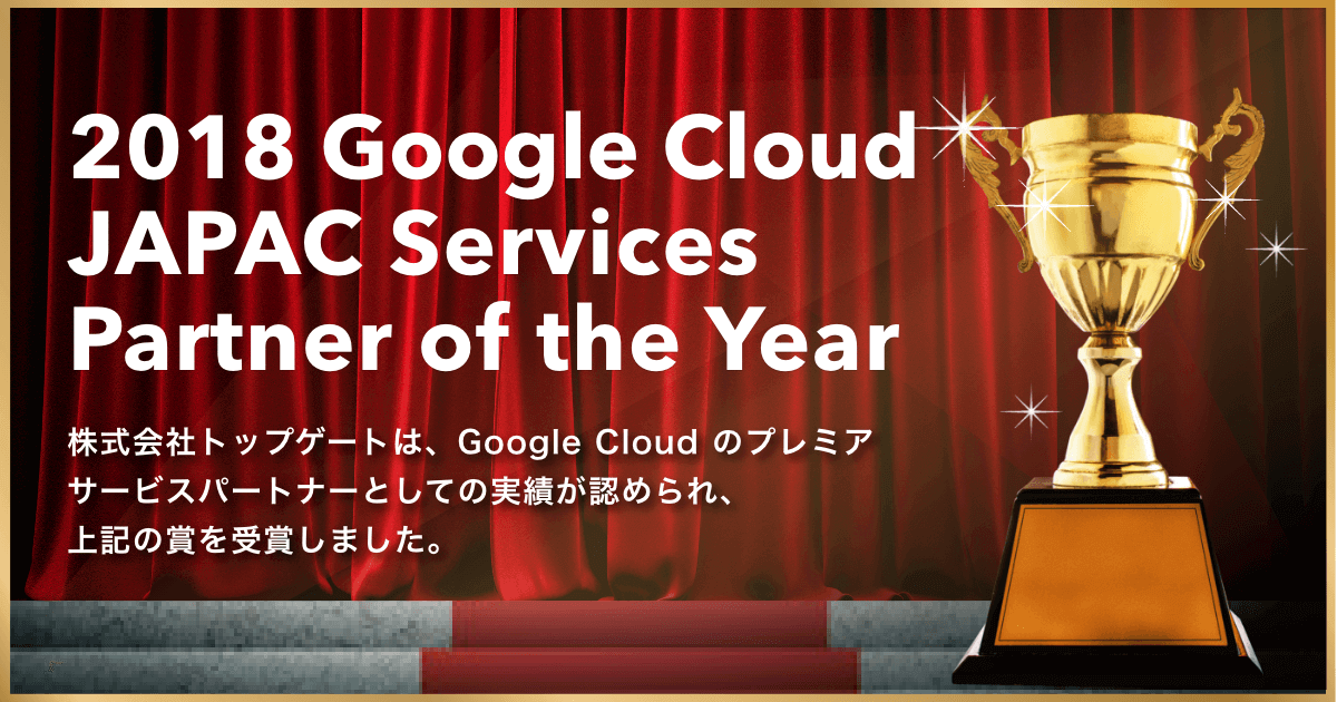 2018 JAPAC Services Partner of the Year