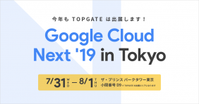 「Google Cloud Next '19 in Tokyo」出展のご案内