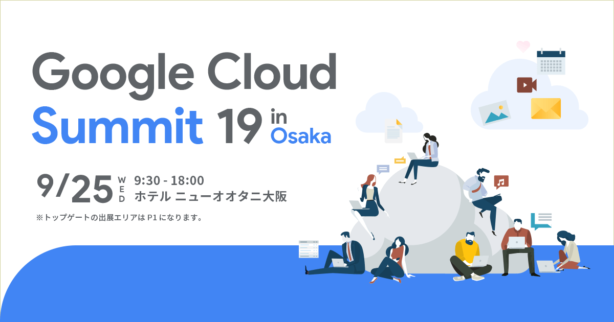 Google Cloud Summit 19 in 大阪