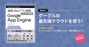 Google Cloud Platform 実践 Web アプリ開発ストーリーで学ぶ Google App Engine