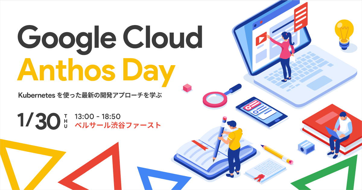 「 Google Cloud Anthos Day 」出展のご案内