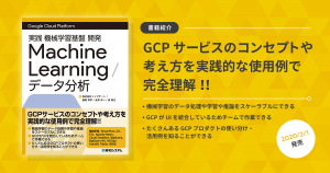 【書籍紹介】Google Cloud Platform 実践機械学習開発 Google Machine Learning