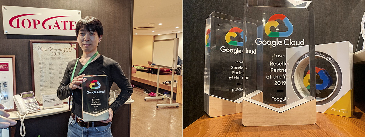 2019 Google C;oud Reseller Partner of the Year for Japan 受賞(株式会社トップゲート  代表取締役:加藤昌樹)