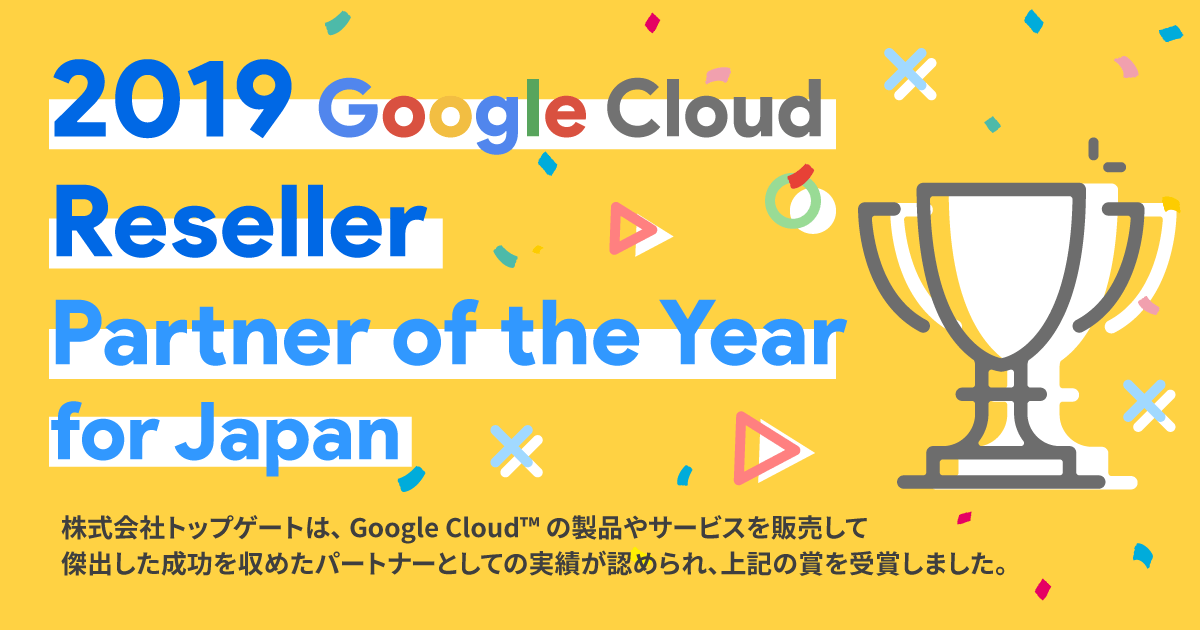 2019 Google Cloud Reseller Partner of the Year for Japan