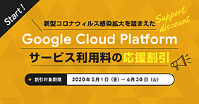 株式会社トップゲート 、2019 Google Cloud Reseller Partner of the Year for Japan を受賞