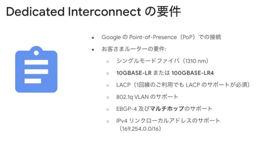 Dedicated_Interconnect要件