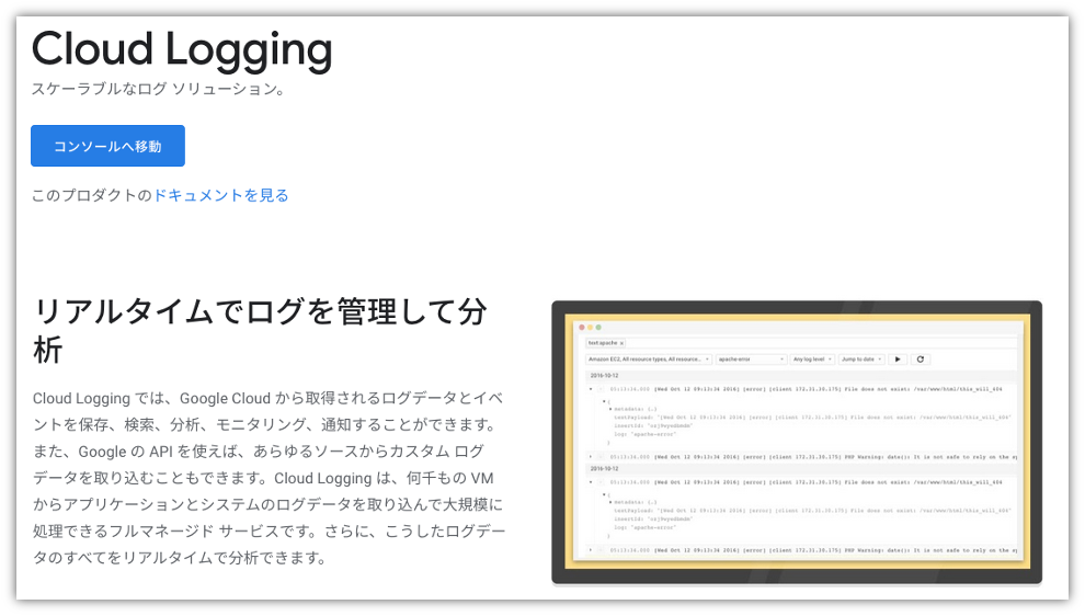 Cloud_Logging