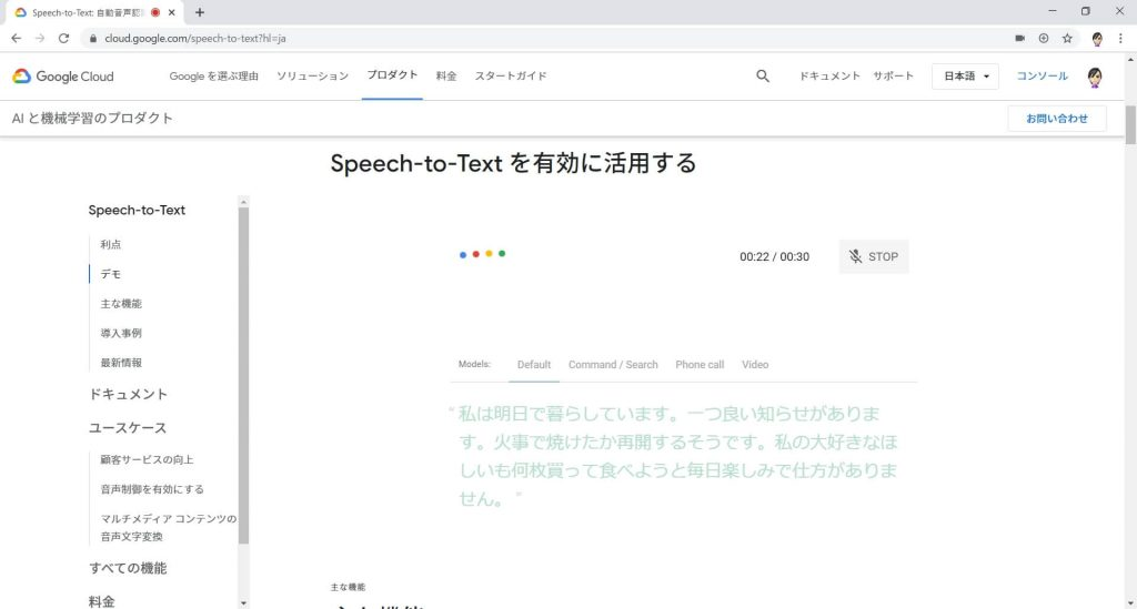 Google Cloud Speech-to-Textの画面