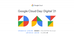 Google Cloud Day: Digital '21
